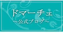 ドマーチェ公式ブログ